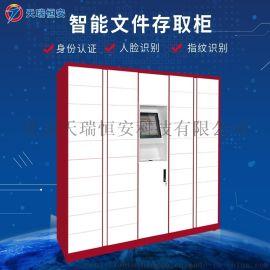 北京智慧文件存取交換櫃天津文件交換櫃天瑞恆安廠家