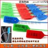 大圆口塑料封条SL-04F340
