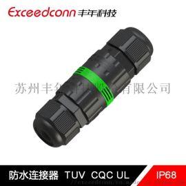 丰年科技IP68三芯防水接头电缆防水连接器