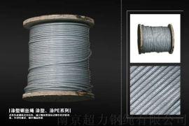 包塑鋼絲繩 塗塑鋼絲繩 起重鋼絲繩