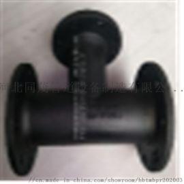 球墨铸铁管件 国标K9级铸铁管件 全盘三通