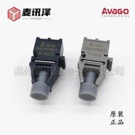 安华高光纤收发器HFBR-1521Z/2521Z