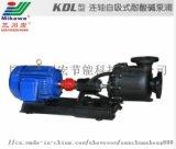 大流量自吸泵、 耐酸鹼泵廠家品質保障