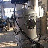 供應全自動反沖洗過濾器 大流量反沖洗過濾器