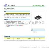 SD7558A 是一款调光信号转化专用芯片