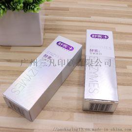 定做保健品包装盒面膜银卡纸盒彩盒印刷化妆品包装盒