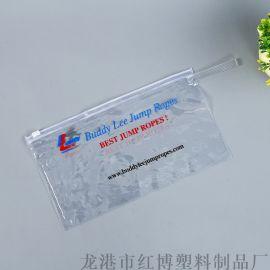 厂家定制泳冒拉链包装袋 PVC文具收纳袋跳绳自封袋