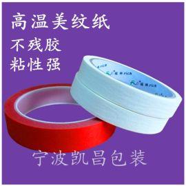 美纹纸胶带厂家直销、皱纹胶带批发、高温纸胶带
