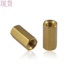 铜螺母 六角铜螺母柱 非标铜柱