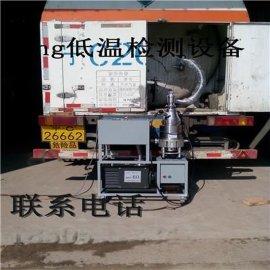 明欣 查特 各类卡车天然气气瓶 工业杜瓦瓶夹层抽真空设备
