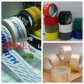 重庆印字彩色胶带 透明胶带