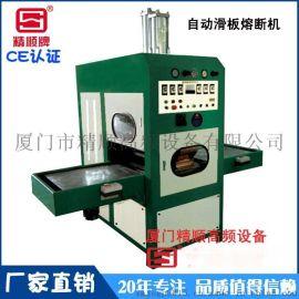 【生产加工】8KW皮套鞋面加工高周波滑板熔断机