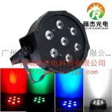 7颗10W4合1 LED大功率帕灯 LED舞台灯光 染色灯