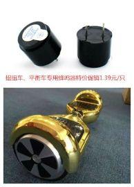 扭扭车、平衡车专用蜂鸣器
