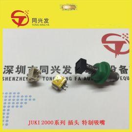 JUKI 2000系列插头特制吸嘴