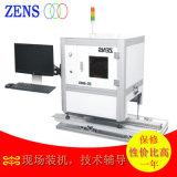 厂家直销AOI自动光学检测仪 在线插件AOI设备