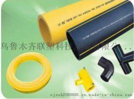 新疆联塑牌HDPE聚乙烯燃气管材管件