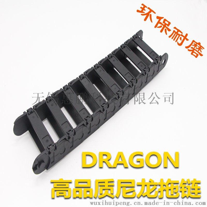 塑料拖链 桥式机床用尼龙穿线电缆保护  链履带