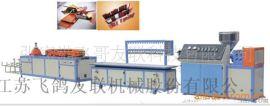 供应PVC片材挤出生产线
