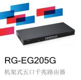 銳捷睿易RG-EG205G機架式五口千兆路由器