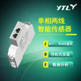 单相电量电流传感器  单相多功能传感器