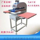 气动下滑双工位热转印机 40*50cm