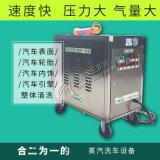 蒸汽洗車機加盟 高壓汽車美容設備 電熱式蒸汽洗車機