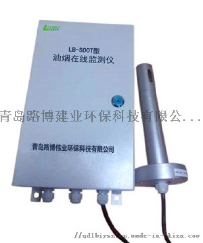 LB-SOOT在线式油烟监测仪,连接环保系统