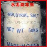 厂家直销水泥防冻剂 混凝土 融雪剂 除雪剂 除冰剂