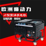 工地用15KW柴油發電機