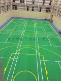 羽毛球地膠品牌 羽毛球塑膠地墊