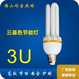 工廠直銷三基色3U節能燈內銷出口