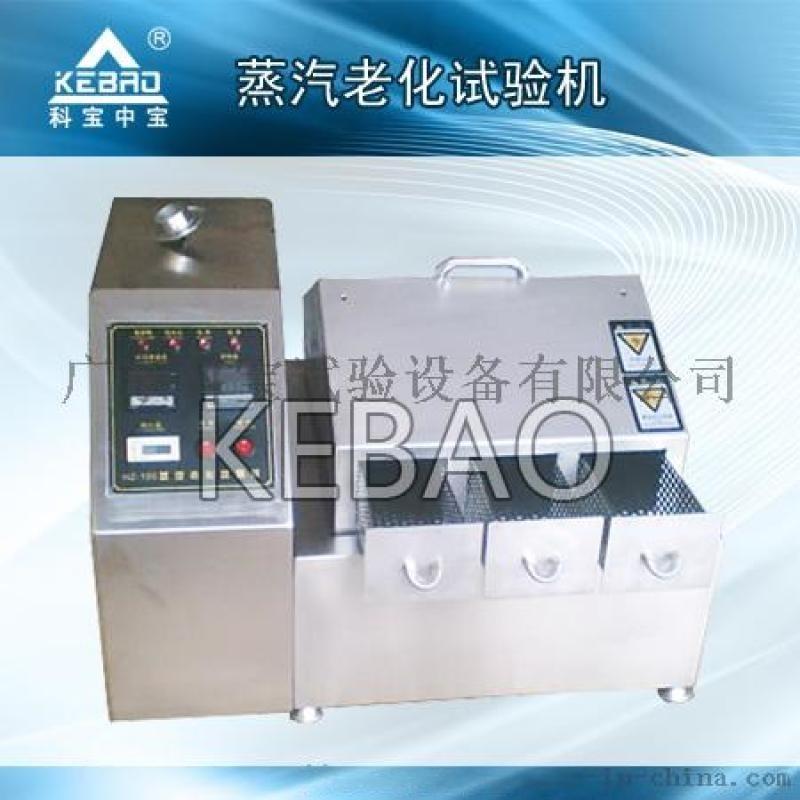 蒸汽老化試驗箱 科寶蒸汽老化 電路板蒸汽老化試驗機