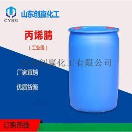 现货供应大量化工原料含量99.9丙烯腈