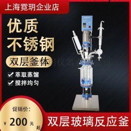 上海霓玥 1L双层玻璃反应釜  实验室多功能反应釜 夹套式反应釜