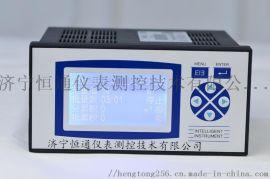 液晶显示智能流量积算仪