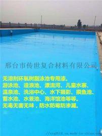 内蒙古室外游泳池刷漆 零溶剂环氧树脂泳池漆鱼池漆水上乐园专用涂料