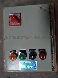 供应江苏扬州赢瑞防爆电器配电箱BXM51-T铝合金开关箱400*500