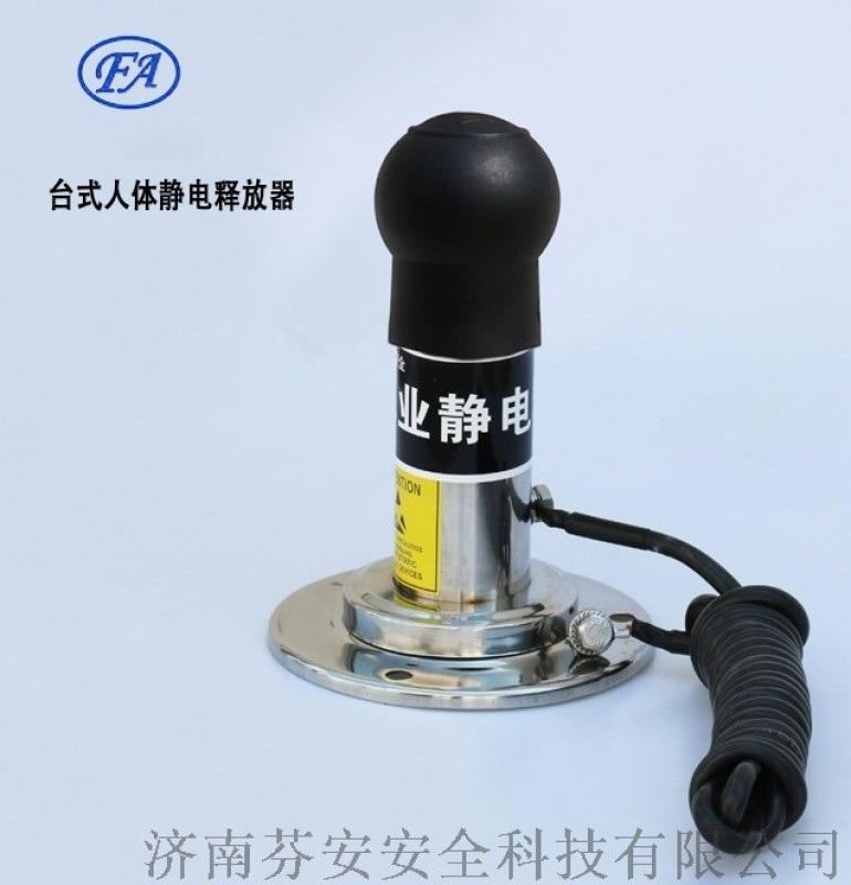 芬安人體靜電釋放器+FA014臺式人體靜電釋放器
