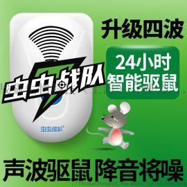 多功能电子超声波驱鼠器 捕鼠驱鼠神器驱虫器