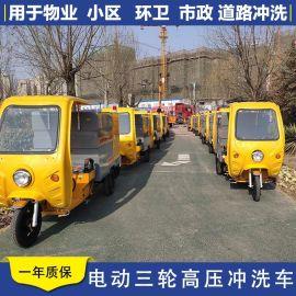 小型高压冲洗车 环卫人行道路面快速冲洗和保洁