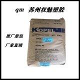 現貨韓國科隆 TPEE kp3372塑膠原料 彈性體塑料顆粒 海翠料耐老化