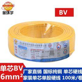 金环宇电线电缆国标铜线6平方铜芯电线家用进户主线BV家装100m