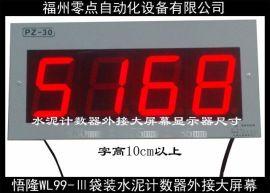 水泥计数器(WL99-Ⅲ)