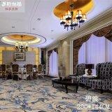 酒店地毯厂家批发印花地毯满铺地毯宾馆可定做任意花型办公地毯