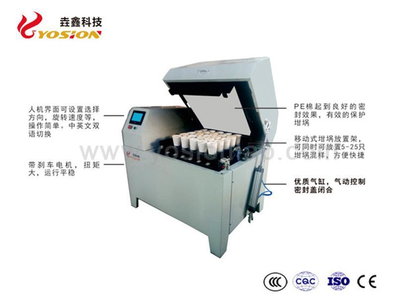 垚鑫科技 YX-CM25 坩埚混匀机