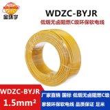 金環宇電線電纜WDZC-BYJR1.5低煙無滷阻燃國標電線 廠家直銷