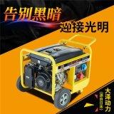 TO9000ET小型8kw汽油發電機