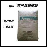 現貨韓國科隆 POM WR301LO 抗紫外線 耐候 注塑級