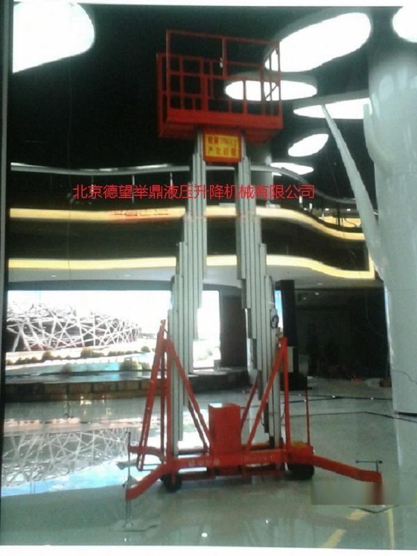 加工各种型号升降平台,现货直供6-14米单双柱铝合金升降平台